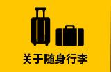 关于随身行李